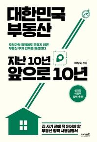 대한민국 부동산 지난 10년 앞으로 10년