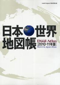 日本.世界地圖帳 DUAL ATLAS 2010-2011