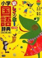 新レインボ―小學國語辭典