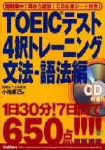 TOEICテスト4擇トレ―ニング文法.語法編