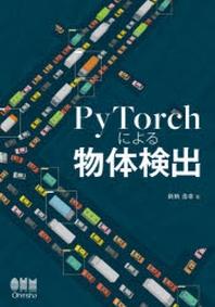 PYTORCHによる物體檢出