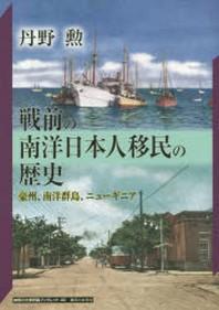 戰前の南洋日本人移民の歷史 豪州,南洋群島,ニュ-ギニア