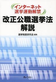 改正公職選擧法解說 インタ-ネット選擧運動解禁