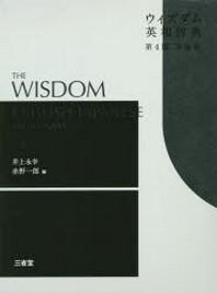ウィズダム英和辭典 特裝版