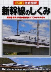 新幹線のしくみ 超特急を支える先進技術とN700までの步み