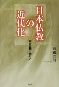 日本佛敎の近代化 社會變動に卽して