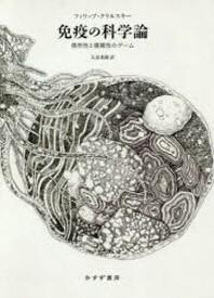 免疫の科學論 偶然性と複雜性のゲ-ム