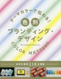 テ-マカラ-で傳わる!色別ブランディング.デザイン