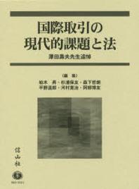 國際取引の現代的課題と法 澤田壽夫先生追悼