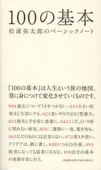 100の基本 松浦彌太郞のベ-シックノ-ト