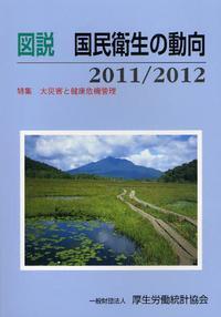 圖說國民衛生の動向 2011/2012