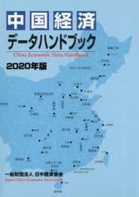 中國經濟デ-タハンドブック 2020年版