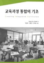 교육과정 통합의 기초
