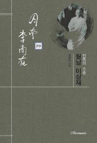 민족의 스승 월남 이상재. 2