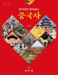 한국인이 좋아하는 중국사