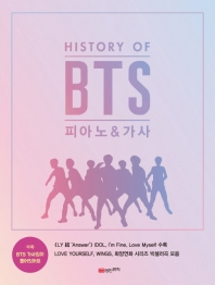 HISTORY OF BTS 피아노 & 가사