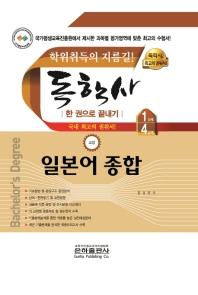 일본어종합 한권으로 끝내기(독학사 교양 1,4단계)(2020)