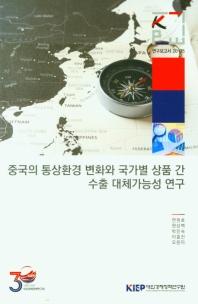 중국의 통상환경 변화와 국가별 상품 간 수출 대체가능성 연구