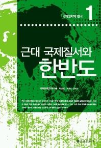 근대 국제질서와 한반도(국제정치와 한국 1)
