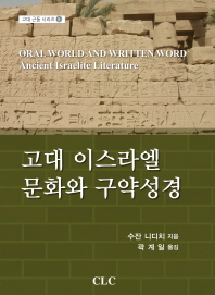 고대 이스라엘 문화와 구약성경