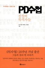PD수첩: 진실의 목격자들(1990-2010)