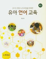 유아 언어 교육