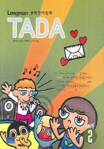 중학영어독해 LEVEL 2(Longamn TADA)