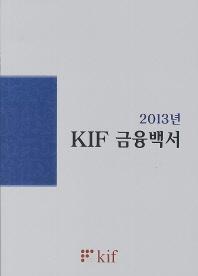 KIF 금융백서(2013)