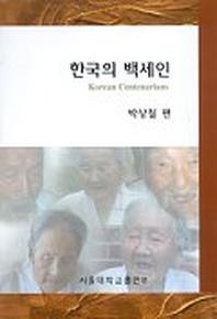 한국의 백세인