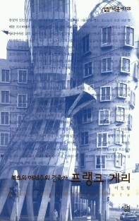 프랭크 게리 : 최초의 해체주의 건축가