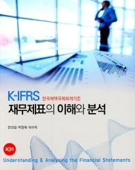 K-IFRS 재무제표의 이해와 분석