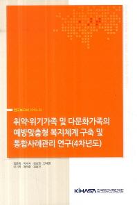 취약 위기가족 및 다문화가족의 예방맞춤형 복지체계 구축 및 통합사례관리 연구(4차년도)