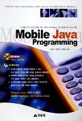 MOBILE JAVA PROGRAMMING(CD-ROM 1장 포함)
