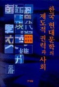 한국 현대문학의 제도적 권력과 사회