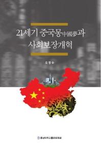 21세기 중국몽과 사회보장개혁