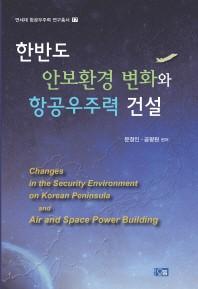 한반도 안보환경 변화와 항공우주력 건설