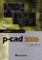 P-CAD 2006