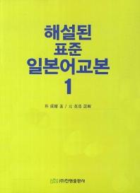 해설된 표준 일본어교본. 1