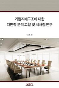 기업지배구조에 대한 다면적 분석 고찰 및 시사점 연구