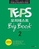 TEPS 모의테스트 BIG BOOK. 2