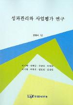 성과관리와 사업평가 연구 (2004.12)