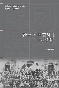 한국 기독교사. 1: 1945년까지