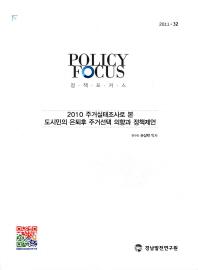 주거실태조사로 본 도시민의 은퇴후 주거선택 의향과 정책제언(2010)