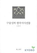 구술성과 한국서사전통