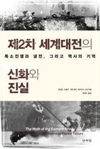 제2차 세계대전의 신화와 진실