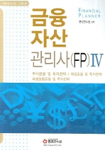 금융 자산 관리사(FP) 4 (2006)
