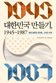 대한민국 만들기 1945-1987