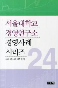 서울대학교 경영연구소 경영사례 시리즈. 24