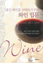 좋은 와인을 선택하기 위한 와인 입문(문고판)
