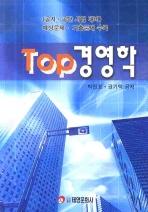 TOP 경영학 (공사 공단 시험대비)